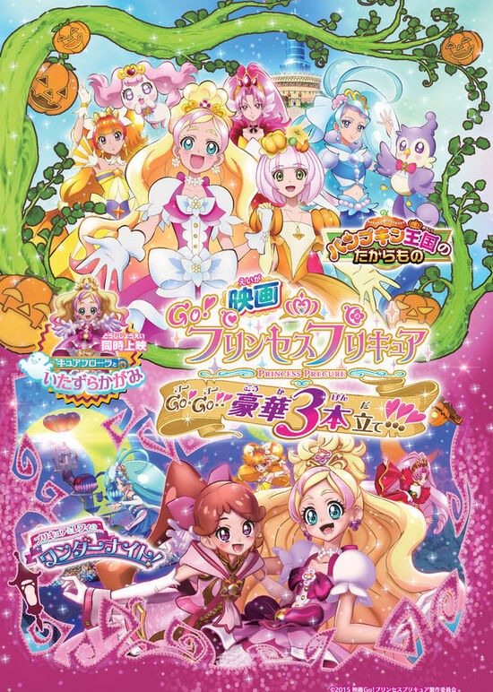 Go! Princess Pretty Cure Go! Go! Triple Función Esplendida