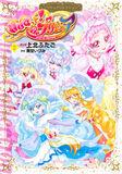 HuPC Manga Vol. 2 Cover