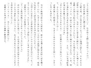 Футари роман (165)