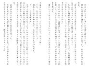 Футари роман (31)