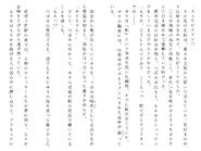 Харткэтч роман (145)