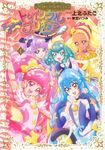 STPC Manga Vol. 1 Cover