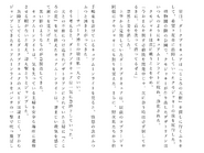 Харткэтч роман (60)