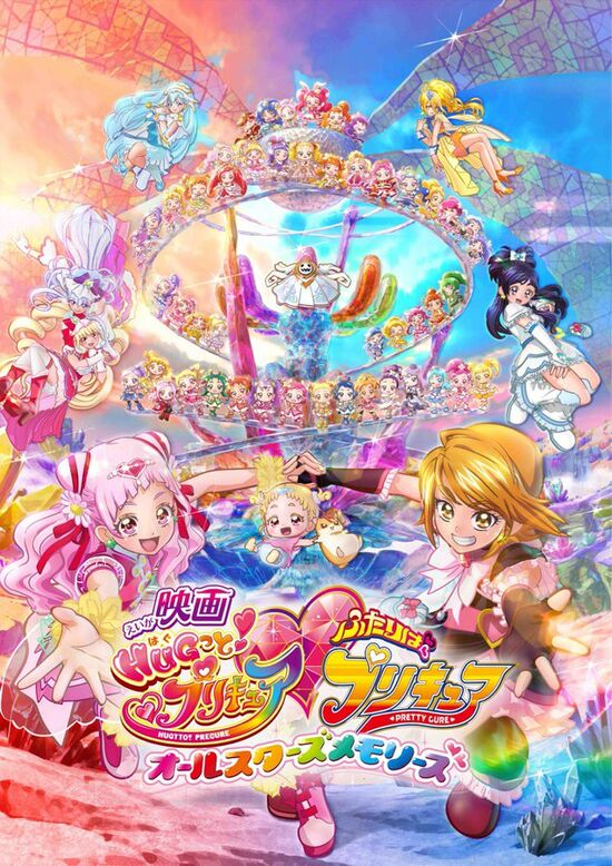 Hugtto Pretty Cure Movie poster