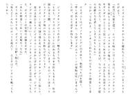 Футари роман (160)