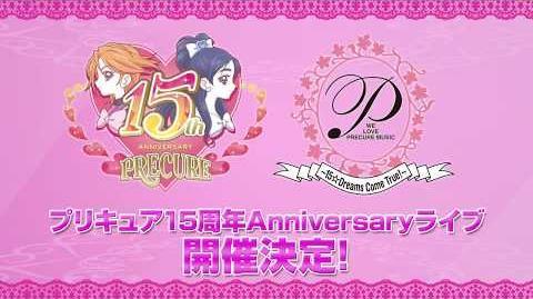 『プリキュア15周年Anniversaryライブ ~15☆Dreams Come True~』CM
