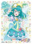 STPC Cure Milky Ensky Character Sleeve