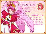 Cure Scarlet perfil Recuerdos de All Stars