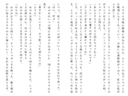 Футари роман (105)