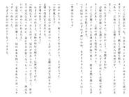 Футари роман (113)