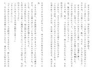 Футари роман (137)