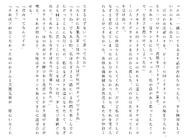 Футари роман (103)