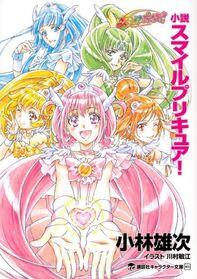 Novela Smile Pretty Cure portada
