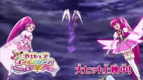 Precure All Stars Minna de Utau♪ Kiseki no Mahou! New Trailer 15 s