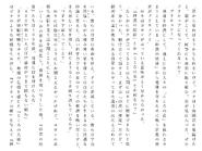 Харткэтч роман (18)