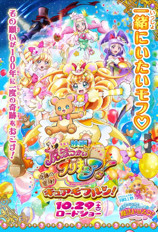 Mahou Tsukai Movie poster