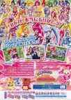 Precure All Stars New Stage 3 the Movie Intro and Story