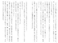 Футари роман (153)