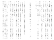 Харткэтч роман (129)