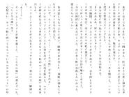 Харткэтч роман (38)