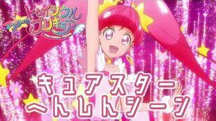 タイトル:【スター☆トゥインクルプリキュア】キュアスター へんしんシーン-3