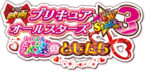 Pretty Cure All Stars New Stage 3 logo