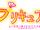 PreCure Starlight Shuffle