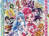 Precure All Stars DX 2: Światło Nadziei☆Chronić Klejnot Tęczy!