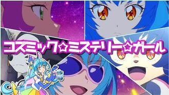 【プリキュアMAD】コズミック☆ミステリー☆ガール【キュアコスモ】歌詞付き