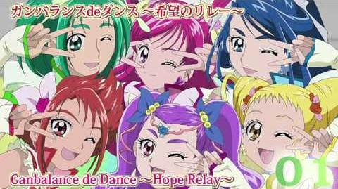 Ganbalance de Dance ~Przekaźnik Nadziei~