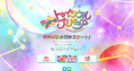 Star twinkle toei animation site