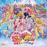 HUGtto! Precure♡Futari wa Precure: All Stars Wspomnienia Motyw Utworu Singiel