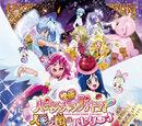 HappinessCharge Precure!: Ningyou no Kuni no Ballerina Theme Song Single