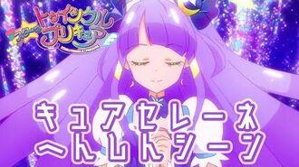 【スター☆トゥインクルプリキュア】キュアセレーネ へんしんシーン