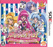 HCPC 3DS game box