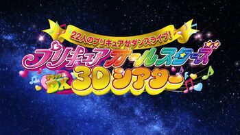 Precure All Stars DX - 3D Theater