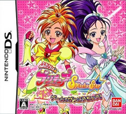 FwPCSS DS game box