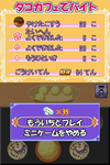 FwPCMH DS game takocafe results