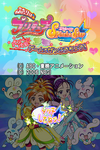 FwPCSS DS game title screen