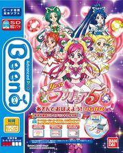 YPC5 Beena game box