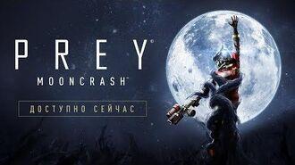 Prey Mooncrash — официальный трейлер к выходу дополнения для E3