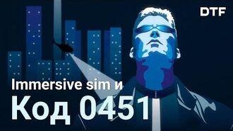 0451 в immersive sim. Краткая история игрового мема