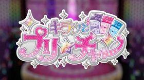 """キラッとプリ☆チャン Season 2 OP 2 - """"キラリスト•ジュエリスト"""""""