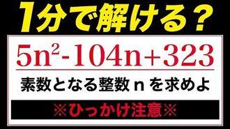 【受験生必見】50%が引っかかる?!注意すべき整数問題←1分で解ける?