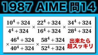 【AIME】出来たら超スッキリな計算