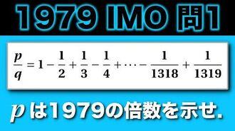【国際数オリ】1979年の交代逆数和問題