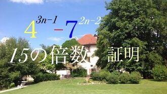 数学的帰納法 合同式