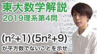 大学入試数学解説:東大2019年理系第4問【数学A 整数】