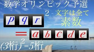 数学オリンピック 予選の簡単な問題-0