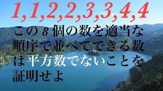 整数問題。1,1,2,2,3,3,4,4,を適当に並べてできる数は平方数でないことを証明せよ。